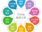 北京東城IT外包服務 網絡維護 服務器維護 網絡布線