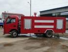 辽宁改装消防车的厂家 出售改装消防车
