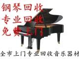 南京二手钢琴回收