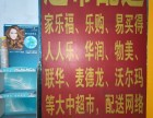 天津超市配送仓储华润沃尔玛物美人人乐