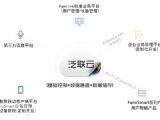 泛联科技的物联网云平台实训室品质有保障