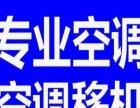 江阴专业空调移机清洗修,搬家哪里找,就找滨江吴师傅