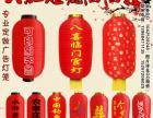 台州广告灯笼 台州广告春联银行企业送礼用