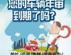 帮忙/咨询/跑腿/湖南省内/汽车年检,年审,换证,