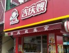 餐饮连锁加盟 吉庆嫂加盟条件