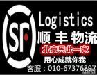 北京到郑州专线 北京到郑州物流公司电话
