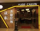 音乐主题餐厅 渔歌烤鱼加盟 唐人街风情