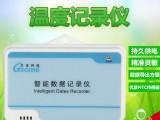 杭州尽享科技温湿度记录仪/监测领域真正的专家