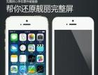 华为售后 iphone,三星,小米等品牌手机维修