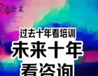 绍兴咨询公司 绍兴管理辅导公司 绍兴咨询培训公司