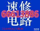 青岛李沧区专业电工 电路维修安装 布线,线路改
