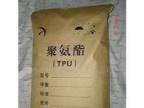 供应聚氨酯TPU/台湾高鼎/NX-64D 体育运动器材TPU 手感好 透明
