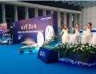 广州庆典仪式/楼盘活动/发布会/车展活动/招商会议