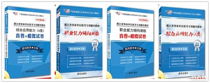 2016年天台县事业单位天台县官微zhtiantai