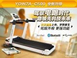 YOWZA跑步机C500样机出清