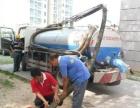 洛阳洛龙区专业疏通管道,化粪池清理。