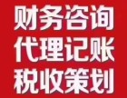闵行浦江代理记账 注册变更 简易注销 资产评估 解工商税务