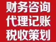 闸北场中路 代理记账 注册公司 增资减资 地址迁移 找晏会计