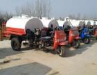 现车直销小型农用三轮洒水车 1吨至3吨三轮半封闭洒水车