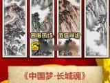 中国梦长城魂山水四条屏 祁景新大师三年实地写生
