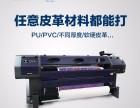 宝斯威jw-2000网带机 商业电梯地板PVC地板膜打印机