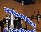 企业彩铃、配音、广告录音、制作、叫卖录音