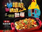 嘻哈鸡火锅加盟费多少钱 干锅加盟 主题鸡餐厅加盟