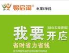 广西南宁淘宝培训班,淘宝开店装修推广运营中心