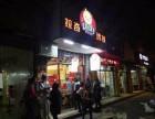 漳州拉奇鸡排加盟费多少钱 拉奇鸡排店怎么加盟