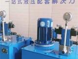 河南地區液壓泵站生產廠家