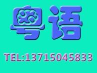 深圳龙华清湖零基础粤语培训班热招中