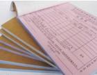 武汉送货单印刷/武汉宣传单印刷/武汉档案袋印刷/