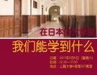 东京地区学友会与语言学校学生交流会