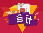 上海会计中级培训班 形象生动的参与真实财务决策