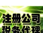 阜阳代办工商执照、新公司注册