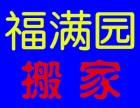 天津居民搬家,公司搬家,企业搬家,学校搬家