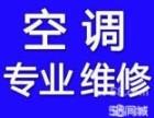 株洲四三零空调专业维修,不制冷,效果不好,专业维修