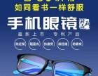爱大爱稀晶石手机眼镜怎么卖小孩戴会有副作用吗