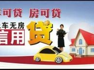 北京专业疑难贷款,没有做不了的单子,用钱你就联系我