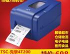 重庆4T200条码打印机TSC先擘电子面单超市物价签打印机