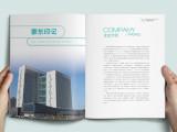 米兰广告是一家专业从事集团画册设计、画册设计制作生产与销售的
