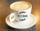 西安杰士咖啡加盟费杰士咖啡加盟优势