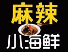 麻辣小海鲜加盟店-雨牵麻辣小海鲜加盟介绍