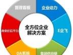 东信达工厂管理软件 BI智能分析 企业管