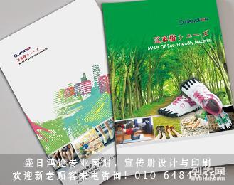 北京宣传册设计印刷