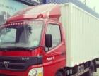 长短途搬家 货运4.2米厢货车