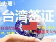 成都到台湾旅游路线/台湾签证办理