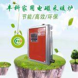 丰科4kw电磁采暖炉