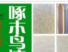 啄木鸟漆:玉石彩粒漆新品隆重上市