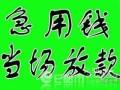 上海物业贷公司/上海物业贷/上海物业贷款